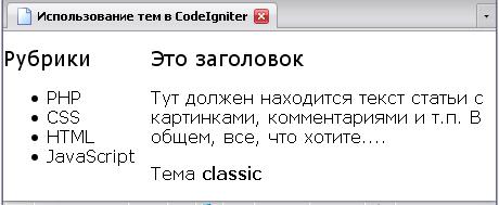codeigniter themes classic