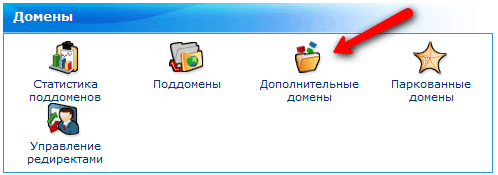 cpanel_new_domen
