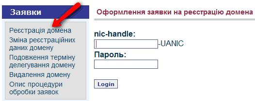 register_domen