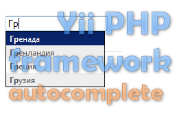 yii php framework autocomplete