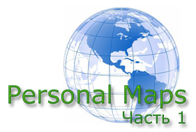 personal_maps_logo_1