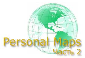 personal_maps_logo_2