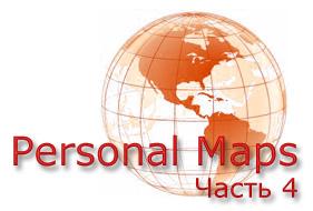 personal_maps_logo_4