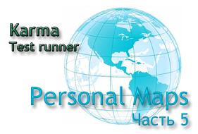 personal_maps_logo_5